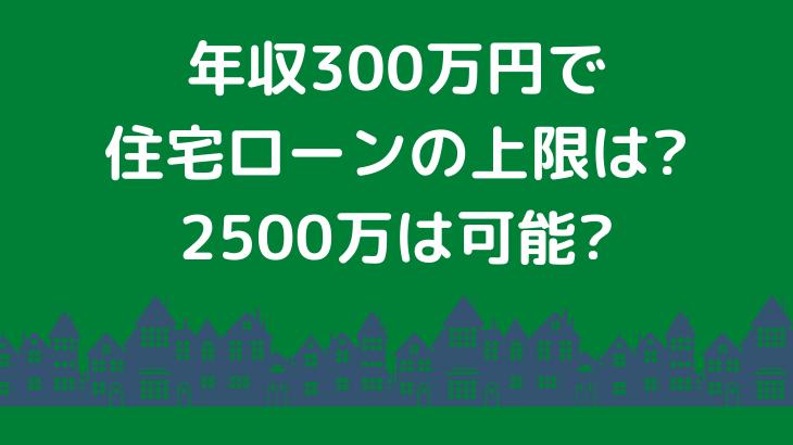 万 ローン 住宅 300 年収