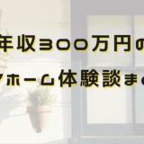 年収300万円のマイホーム体験談まとめ