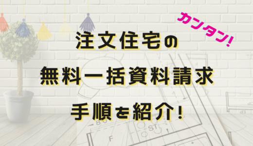 注文住宅【無料一括資料請求】の手順