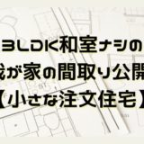 3LDK和室ナシの我が家の間取り公開!【小さな注文住宅】